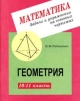 Геометрия 10-11 кл. Задачи и упражнения на готовых чертежах